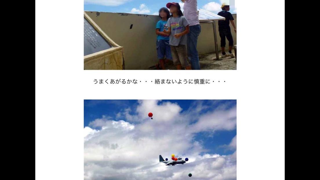 米軍空中給油機を風船で妨害する親子