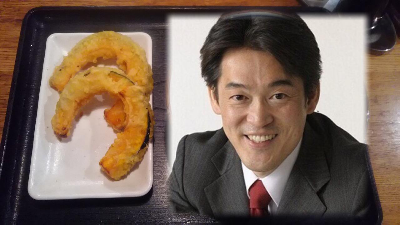 カボチャの天ぷらと小西ひろゆき議員