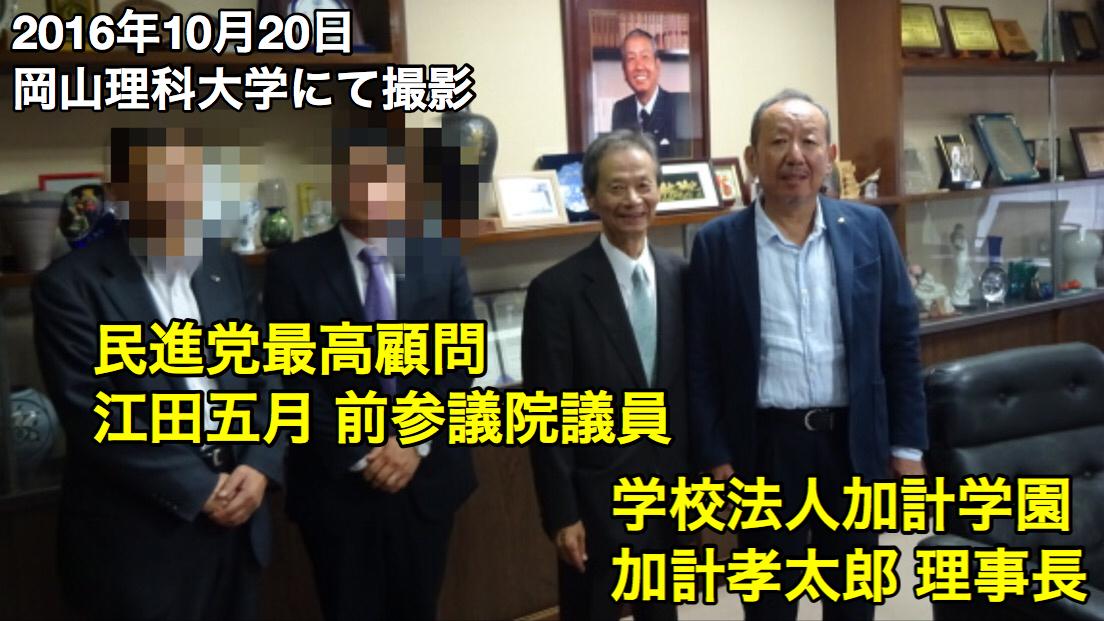 民進党最高顧問江田五月と加計学園加計孝太郎理事長懇談