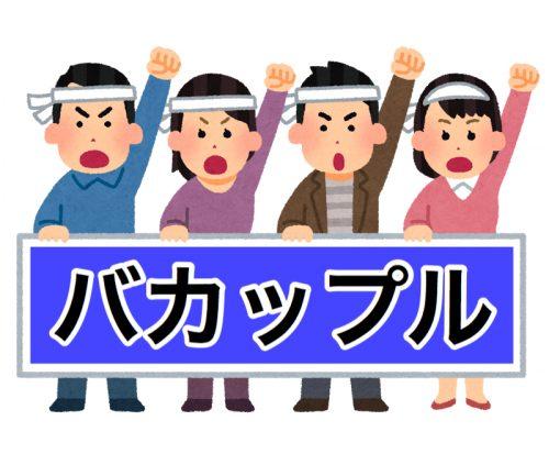 共謀罪に反対するデモ、バカップル昭恵&晋三の中傷プラカード