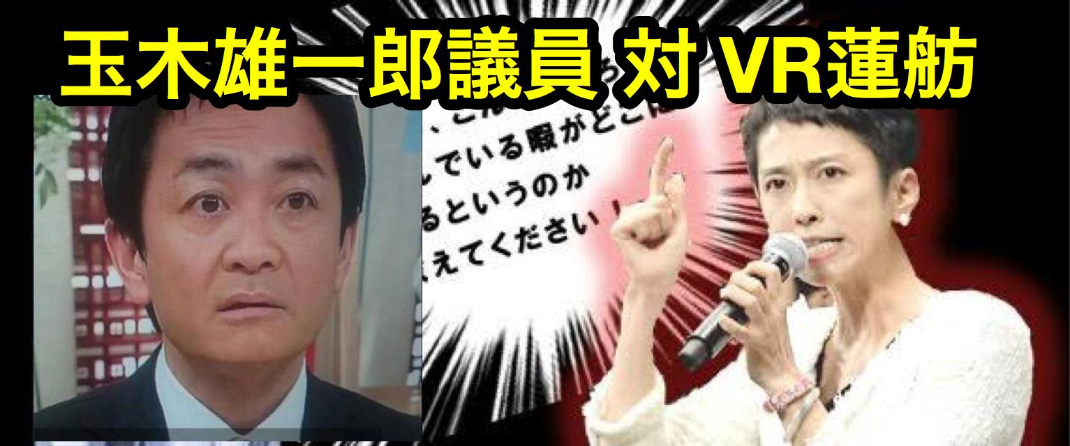 玉木雄一郎対VR蓮舫