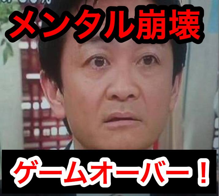 玉木雄一郎メンタル崩壊ゲームオーバー
