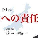米山隆一新潟県知事フェイスブック