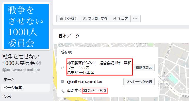 -1 戦争をさせない1000人委員会 - ページ情報