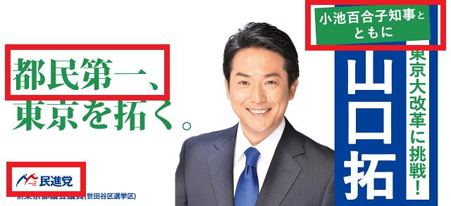 民進党山口拓のホームページ