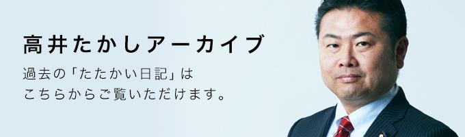 続報!民進党・高井議員が獣医学部新設要望の過去ログをこっそり再公開バナー