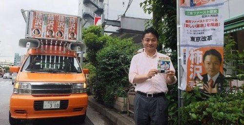 柿沢未途の街宣車がDQNナンバー