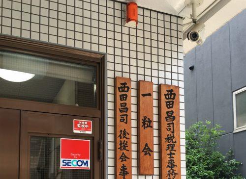 テロには屈しません 参議院議員 西田昌司 オフィシャルブログ Powered by Ameba