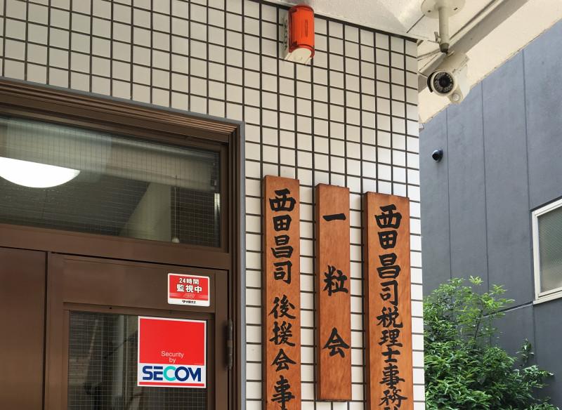 テロには屈しません|参議院議員 西田昌司 オフィシャルブログ Powered by Ameba
