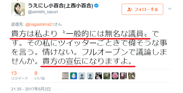 うえにし小百合 上西小百合 さんのツイート @nagashima21 貴方は私より〝一般的には無名な議員〟です。その私にツイッターごときで偉そうな事を言う。情けない。フルオープンで議論しませんか。貴方の宣伝になりますよ。