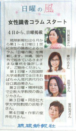 琉球新報に左翼界の四皇が集結!谷口真由美・香山リカ・浜矩子・室井佑月