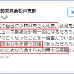 小林麻央さん死去は「安倍の陰謀、前川会見隠し」訃報を政治主張に変換する人々 KSL-Live!