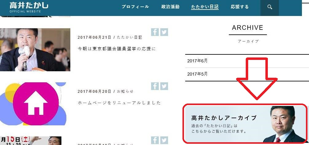 続報!民進党・高井議員が獣医学部新設要望の過去ログをこっそり再公開