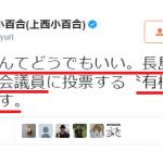うえにし小百合 上西小百合 さんのツイート 長島昭久なんてどうでもいい。長島昭久という卑怯な国会議員に投票する〝有権者〟を私は侮蔑します。