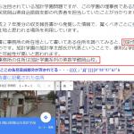 加計学園の加計孝太郎氏、自民党岡山県自治振興支部の代表者だった!事務所の場所も加計か|情報速報ドットコム (1)