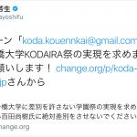 有田芳生議員が一橋大学KODAIRA祭の中止を求める署名
