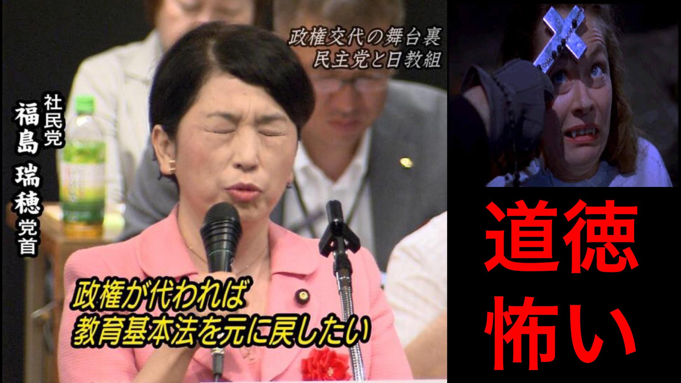 福島瑞穂にとって道徳教育は悪魔に十字架