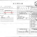 民進党、芝博一幹事長代理が日本獣医師政治連盟から100万円の献金受け取り2