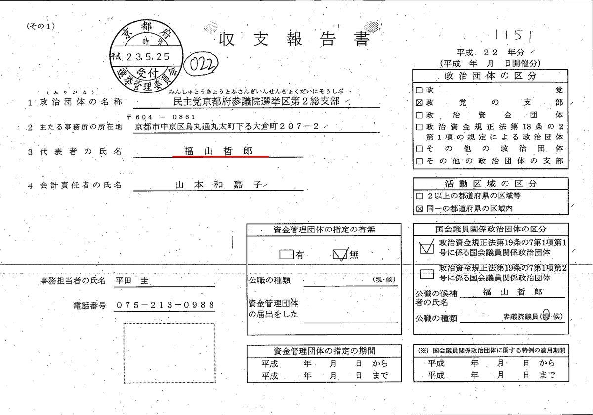 民進党福山哲郎が日本獣医師政治連盟から100万円の献金②