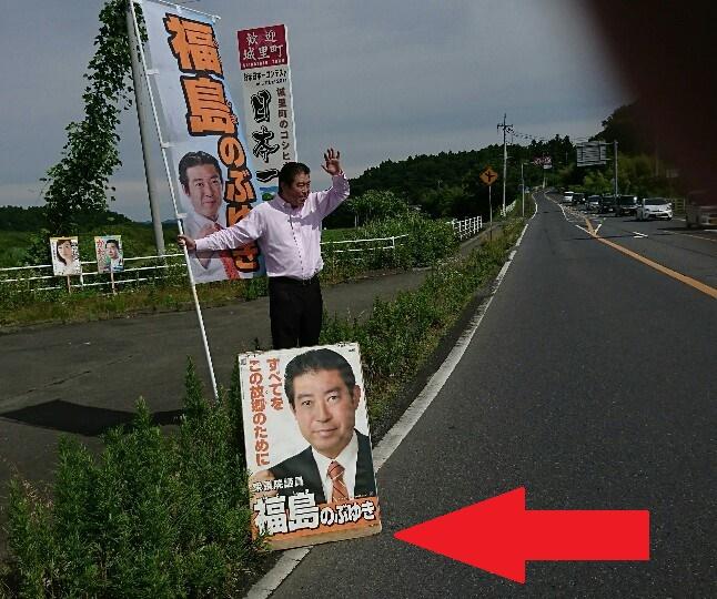 民進党・福島伸享議員、オートバイ議連出席前にオートバイの進路を妨害してみるの巻