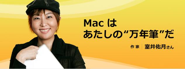 室井佑月Macはあたしの万年筆だ