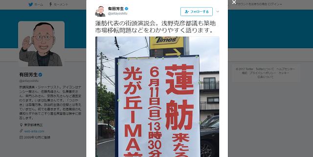 有田芳生さんのツイート 蓮舫代表の街頭演説会。浅野克彦都議も築地市場移転問題などをわかりやすく語ります。 https t.co TmLXDTNRLH