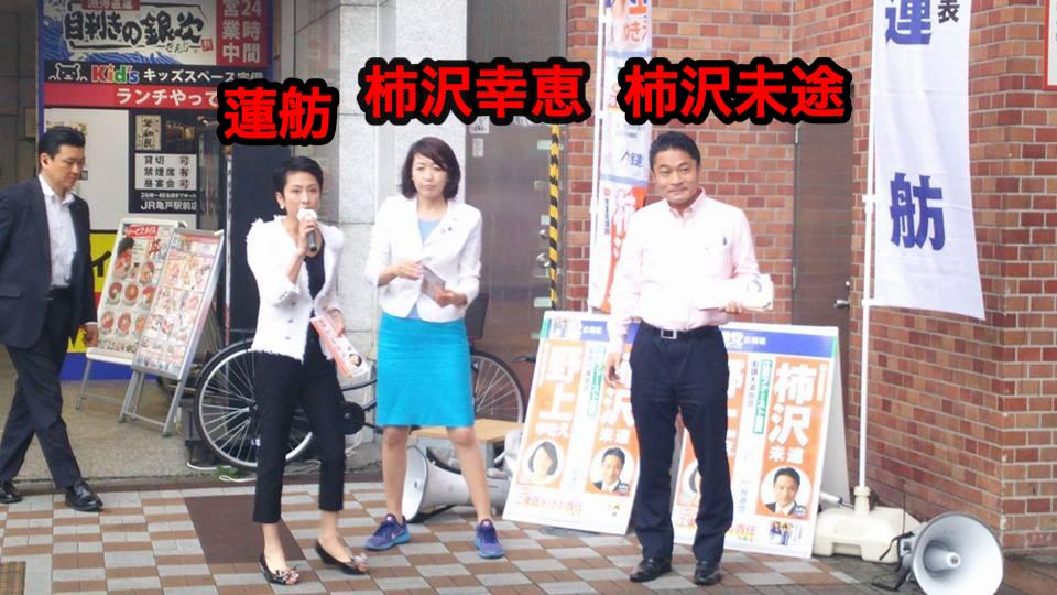 ゲス離党!柿沢未途の嫁、蓮舫の応援演説からたった10日で離党届