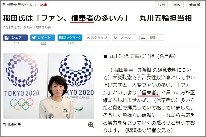 稲田氏は「ファン、信奉者の多い