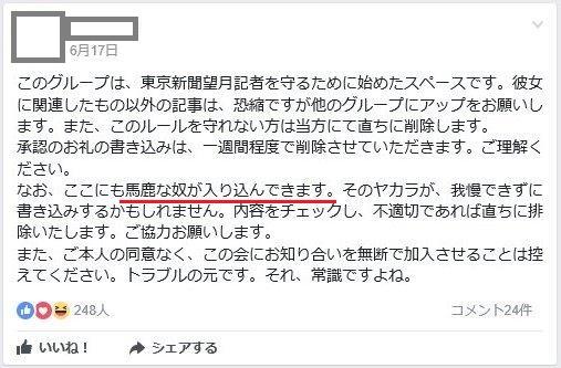 「東京新聞望月衣塑子記者を守る会」爆誕!何から守るかはこれから決める!