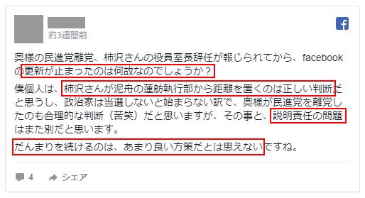 柿沢未途議員へ説明責任を求める支持者