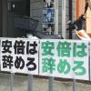 木村真豊中市議事務所前の歩道策に安倍辞めろ