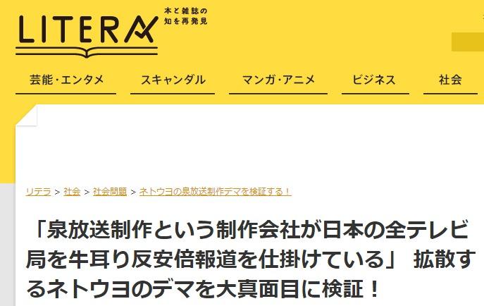 リテラに記事を盗まれた!当サイトの検証結果をリテラ編集部の調査として掲載