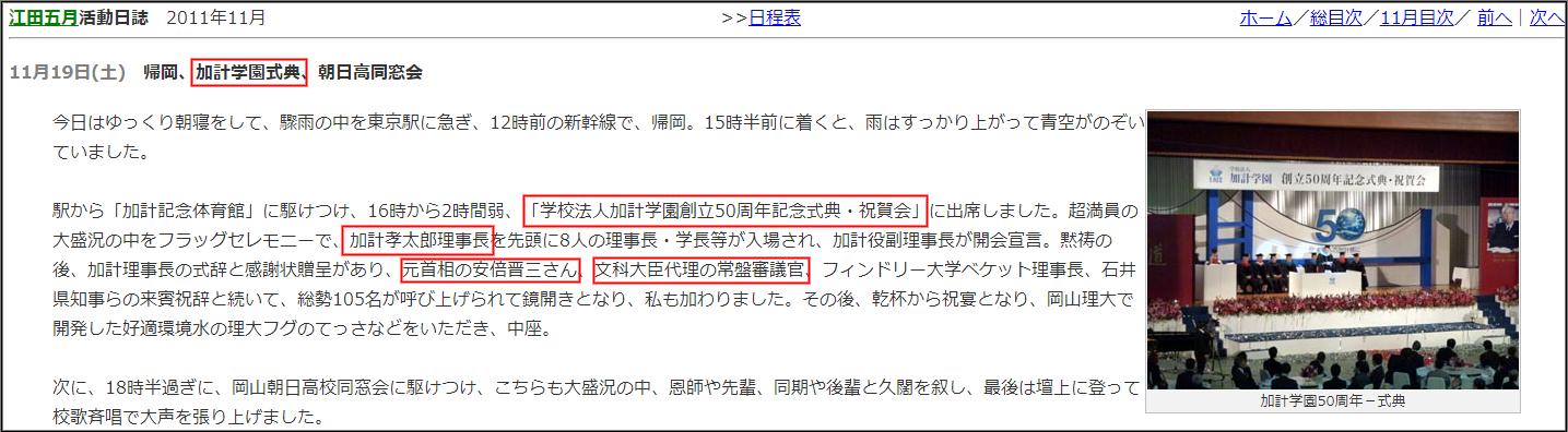 江田五月|活動日誌|2011年11月19日