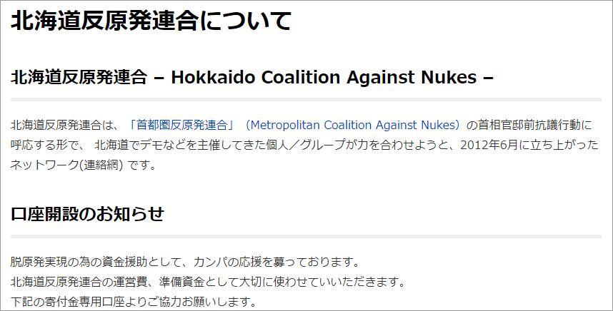 私達について 北海道反原発連合