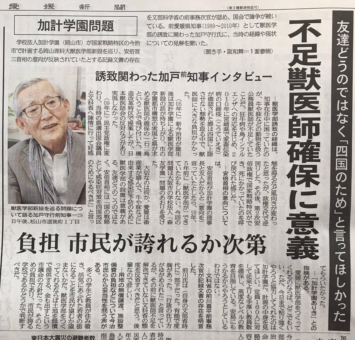 愛媛新聞加戸前知事インタビュー