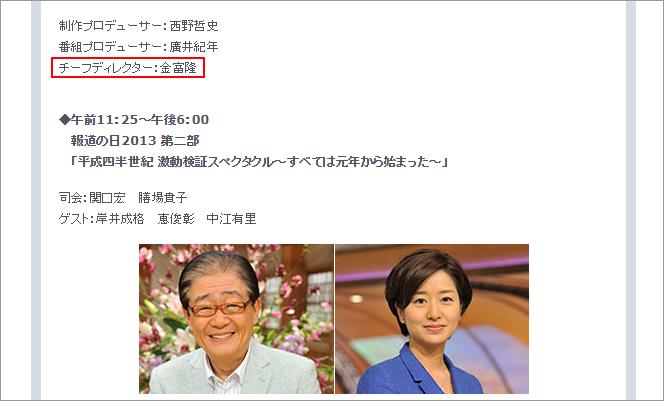報道の日2013 TBSテレビ