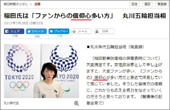 稲田氏は「ファンからの信仰心多い方」 丸川五輪担当相:朝日_ - http___webcache.googleusercontent.com_search