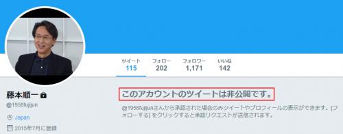 藤本順一 @1958fujijun さん Twitterからの返信付きツイート