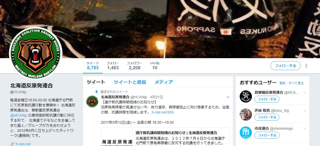 北海道反原発連合 @HCANjp さん Twitter