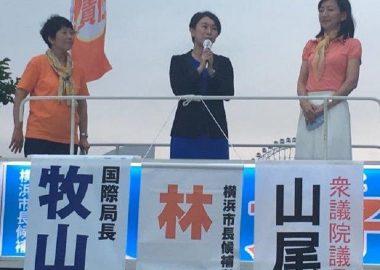 民進党分裂か?山尾志桜里と牧山ひろえ、自民・公明推薦候補を応援