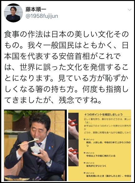 安倍首相の箸の持ち方にイチャモンつけた藤本順一さんがアカウントを非公開に