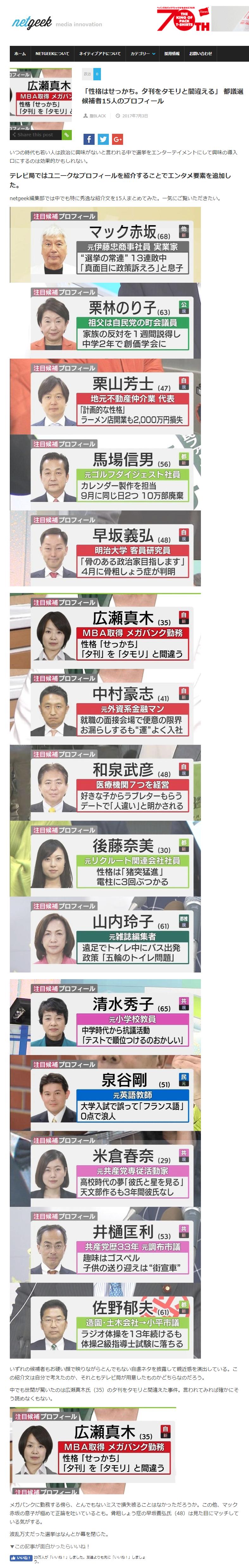 「性格はせっかち。夕刊をタモリと間違える」 都議選候補者15人のプロフィール netgeek (2)