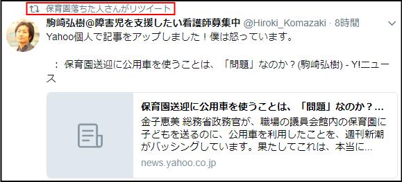 -1 保育園落ちた人 @hoikuenochita さん Twitter