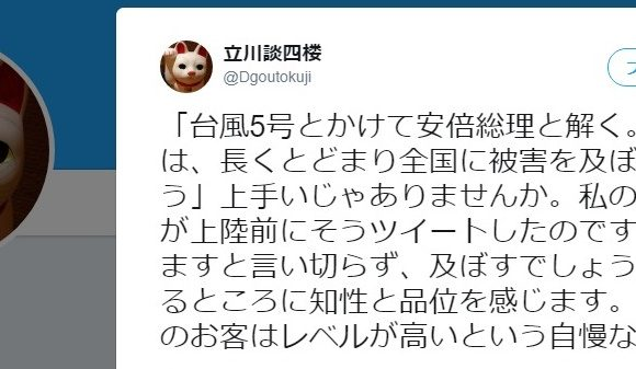 立川談四楼が被災者を笑いのネタにして政権批判「台風5号とかけて安倍総理と解く」