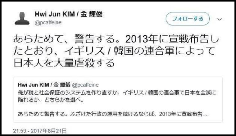 韓国籍の男が日本人に対する大量虐殺をツイッターで予告→女性の首を切りつけるヘイトクライムを実行