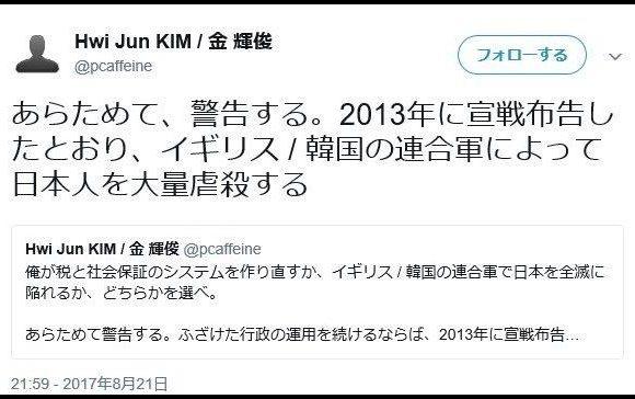 世田谷のコンビニ前で韓国籍の男が女性を切りつけ、日本人に対する大量虐殺をツイッターで予告