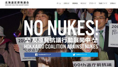 北海道反原発連合のカンパ金着服、説明会開くも北海道新聞は実態を伝えず
