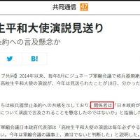 デマ確定か?「核禁止条約への言及懸念で高校生平和大使演説見送り」は外務省のコメントではなかった!
