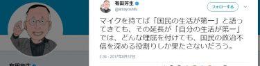 有田芳生が小沢一郎を批判「国民の生活より自分の生活が第一、政治不信を深める役割りしか果たさない」