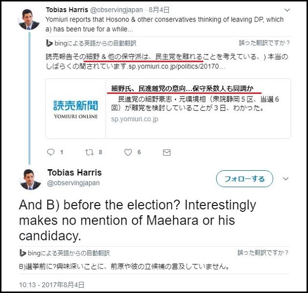 Tobias Harrisさんのツイート_ _And B) before _ - https___twitter.com_observingjapan